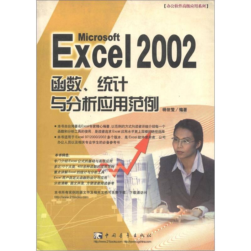Excel 2002 函数、统计与分析应用范例