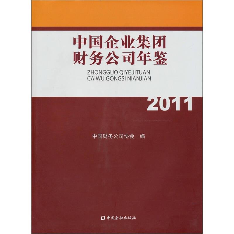 中国企业集团财务公司年鉴2011