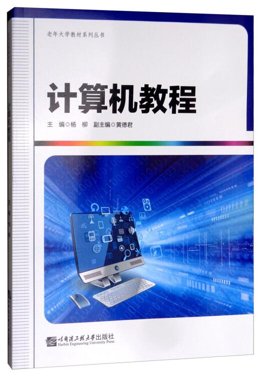 计算机教程/老年大学教材系列丛书