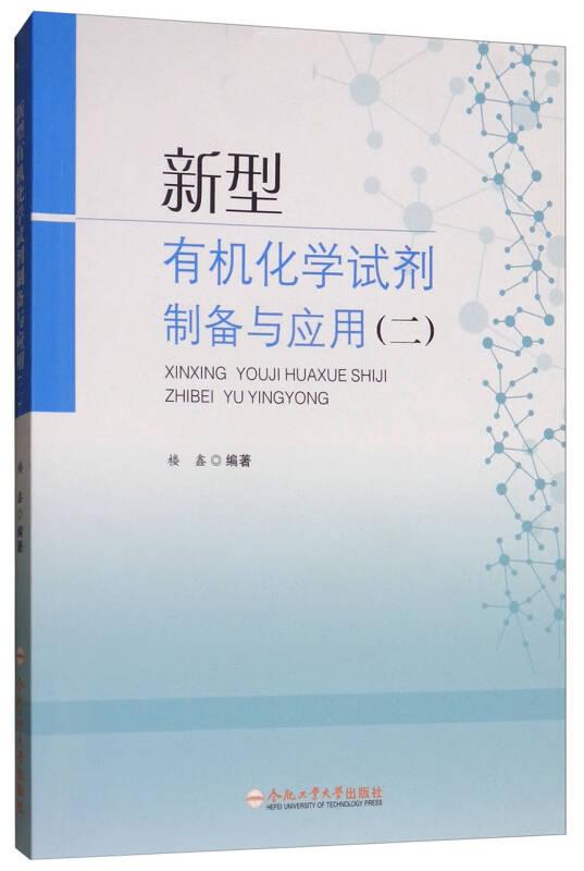 新型有机化学试剂制备与应用(二)