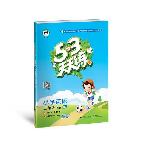 53天天练 小学英语 二年级下册 BJ(北京版)2018年春