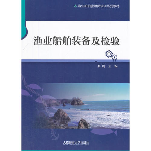 渔业船舶装备及检验(渔业船舶验船师培训系列教材)