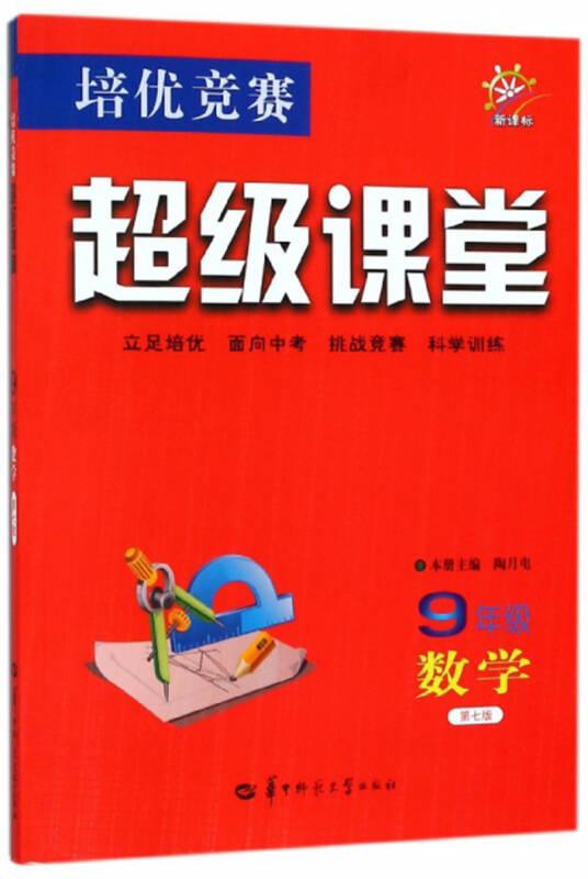 培优竞赛超级课堂:九年级数学(第7版新课标)