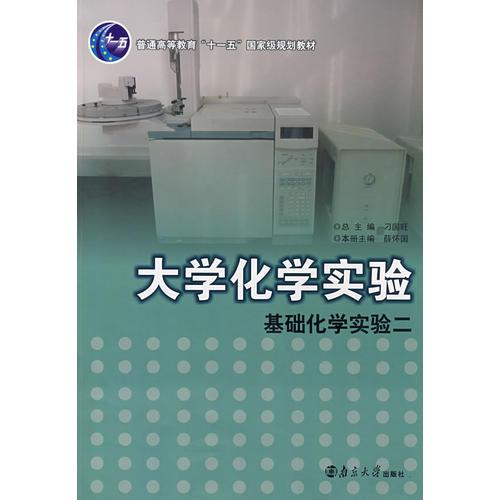 大学化学实验/基础化学实验二