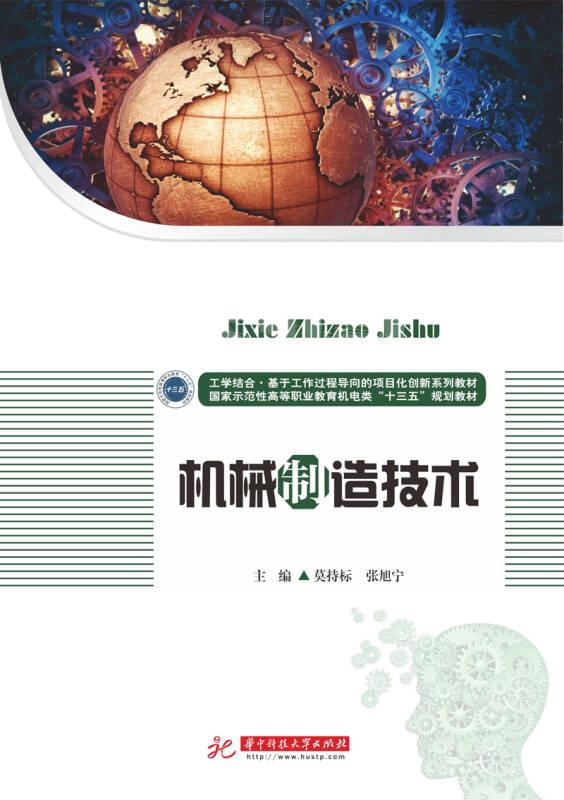 机械制造技术垹�`9i#y.h:h�9`�z�Nj_机械制造技术