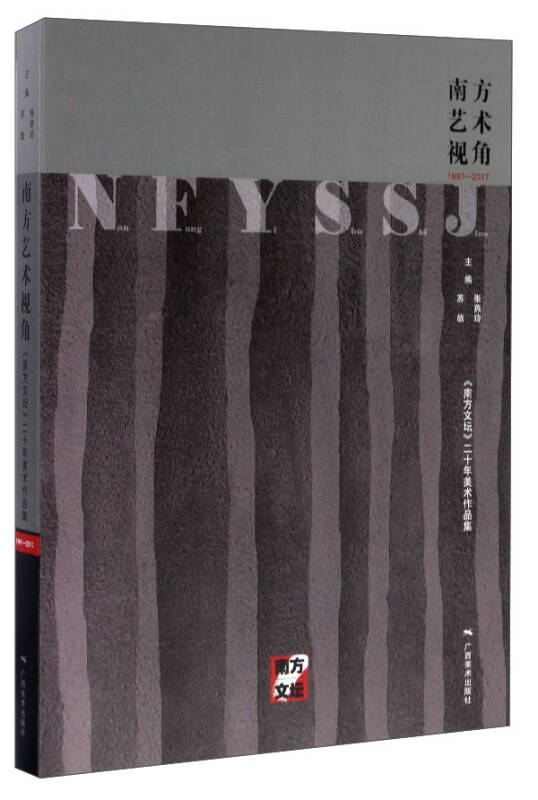 南方艺术视角(1997-2017)/《南方文坛》二十年美术作品集