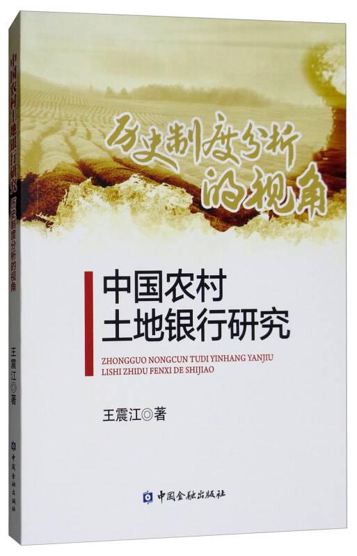 中国农村土地银行研究:历史制度分析的视角