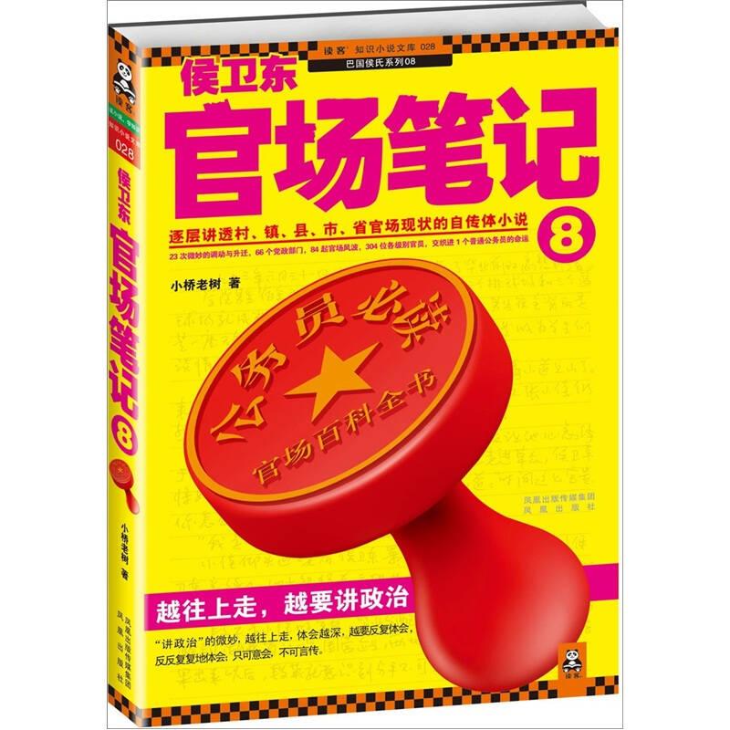 侯卫东官场笔记8