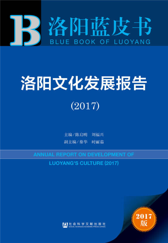 洛阳文化发展报告(2017)