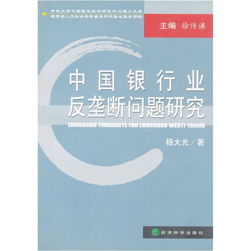 中国银行业反龚断问题研究