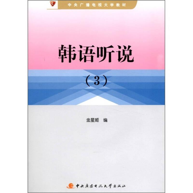 中央广播电视大学教材:韩语听说(3)