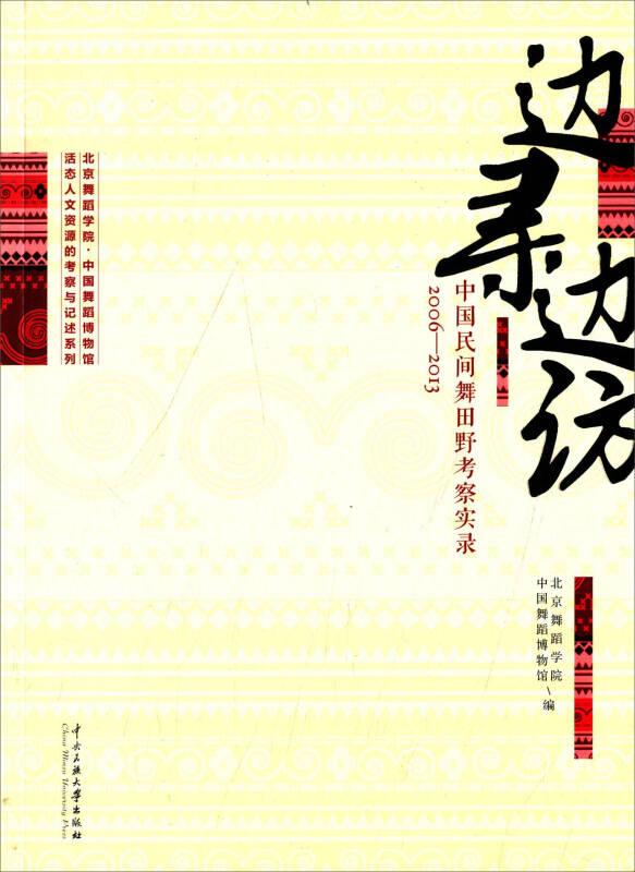 边寻边访 中国民间舞田野考察实录2006-2013