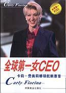全球第一女CEO:卡莉.费奥莉娜领航新惠普