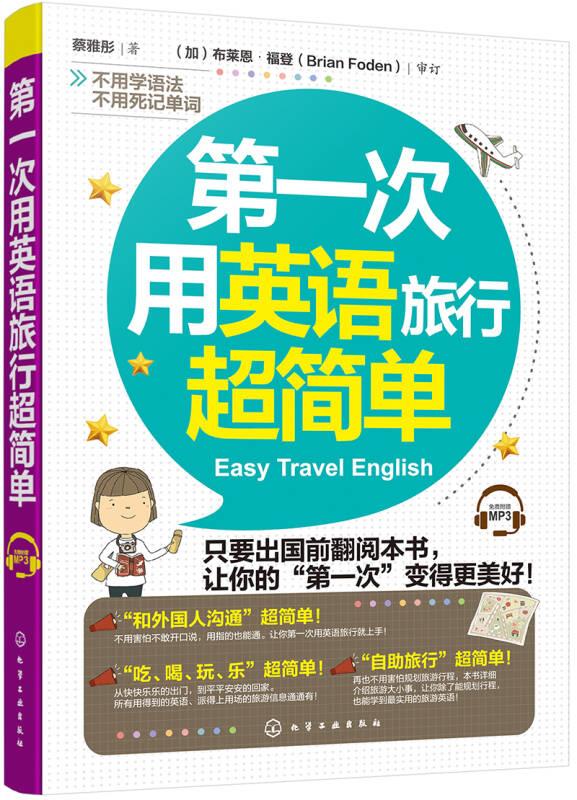 第一次用英语旅行超简单