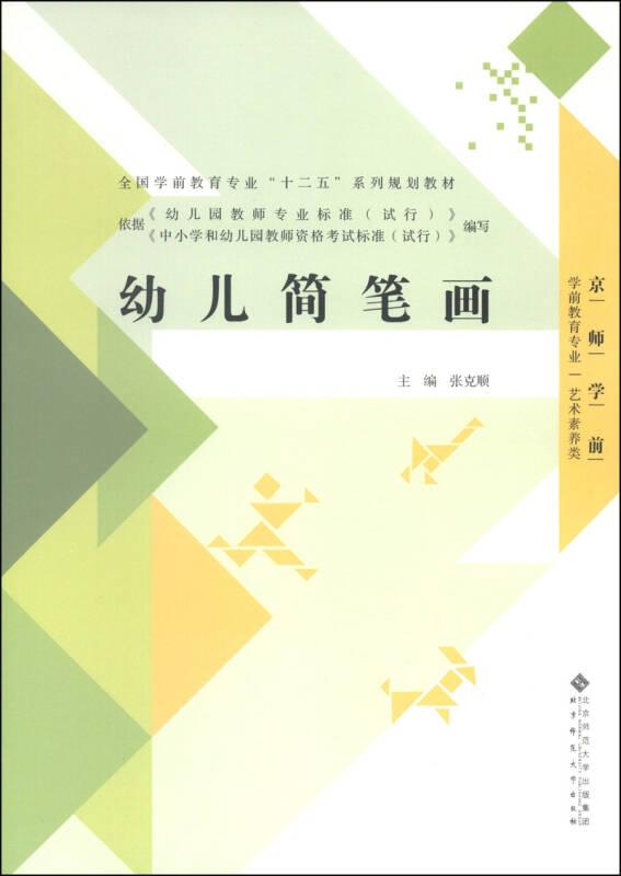 """幼儿简笔画/全国学前教育专业""""十二五""""系列规划教材"""