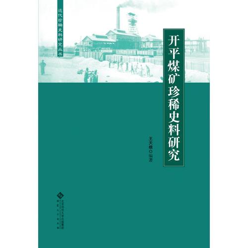开平煤矿珍稀史料研究