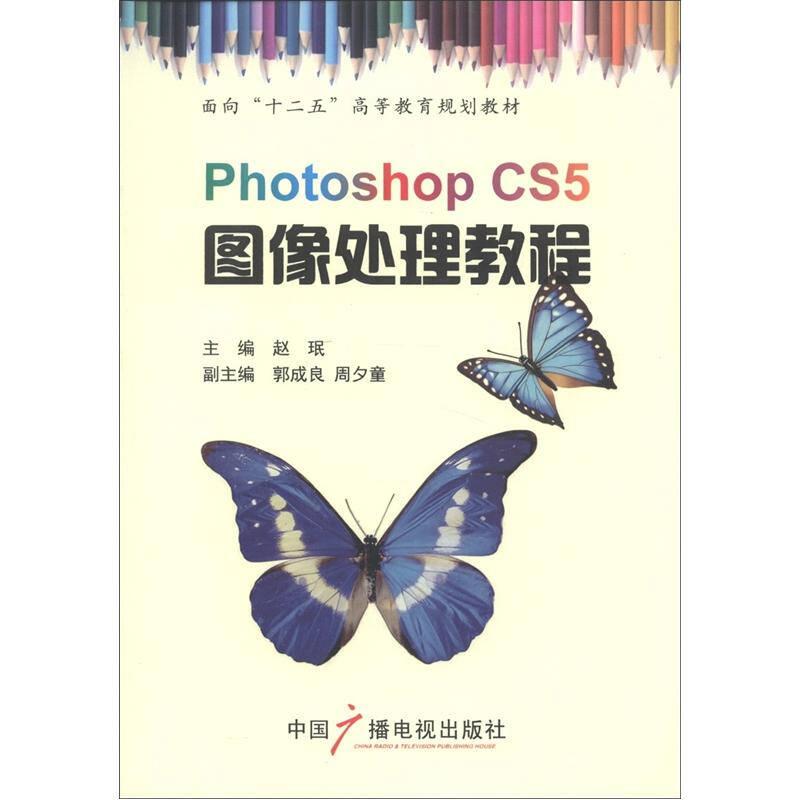 """面向""""十二五""""高等教育规划教材:photoshop CS5图像处理教程"""