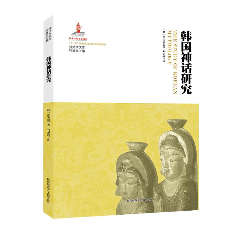 神话学文库·韩国神话研究