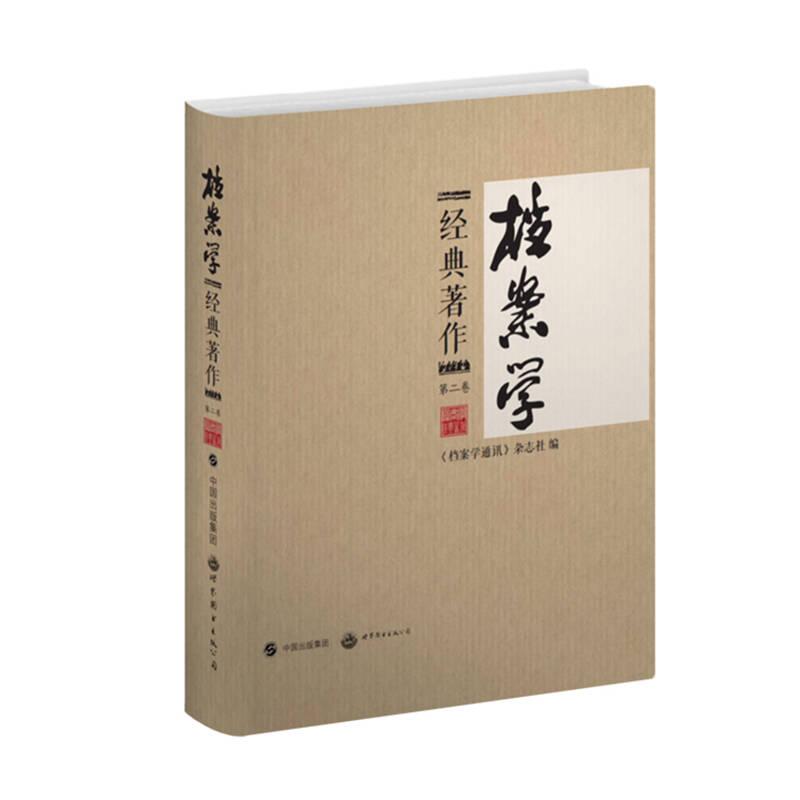 档案学经典著作(第2卷)