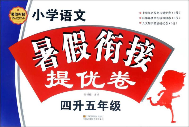 小学语文暑假衔接提优卷(四升五年级)