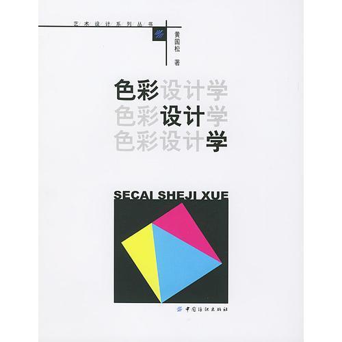 色彩设计学
