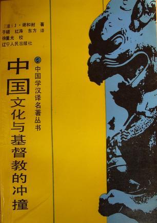 中国文化与基督教的冲撞