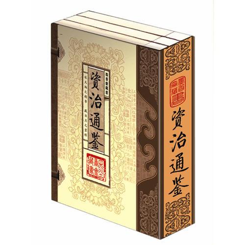 资治通鉴(文白对照,简体竖排,函套版)线装16开.全三卷