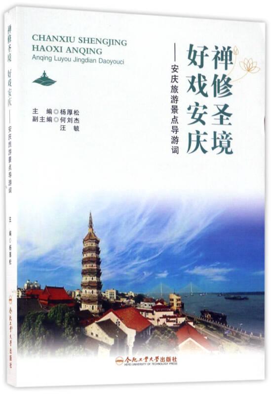 禅修圣境好戏安庆:安庆旅游景点导游词