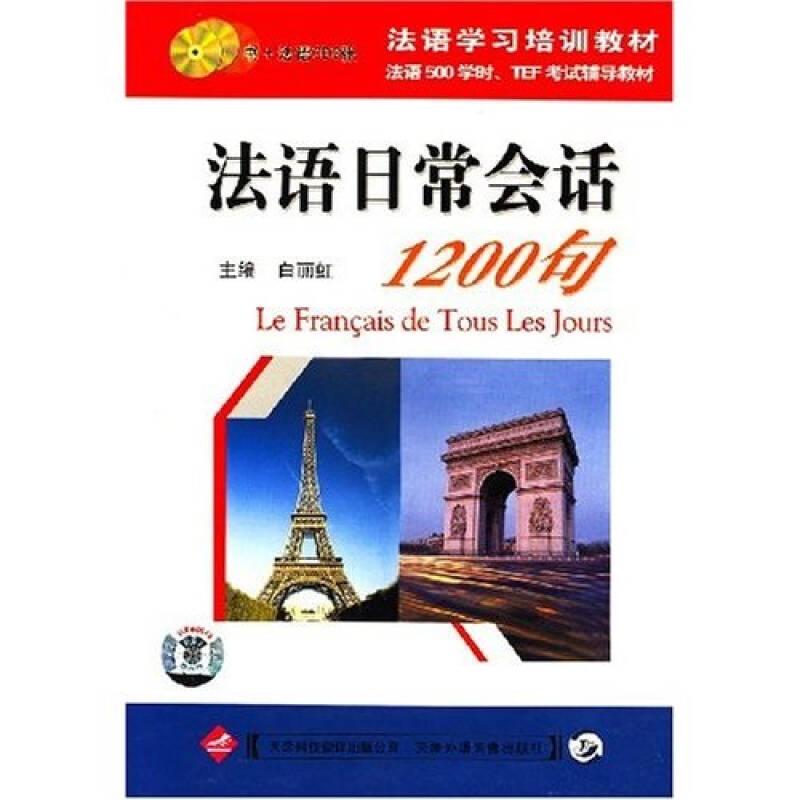 法语日常会话1200句(书+CD盘)