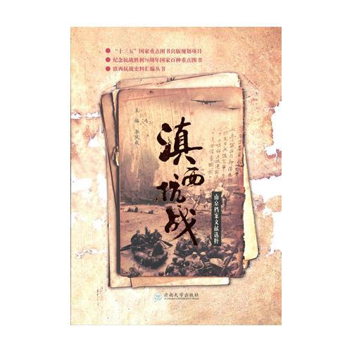 滇西抗战南京档案文献选粹