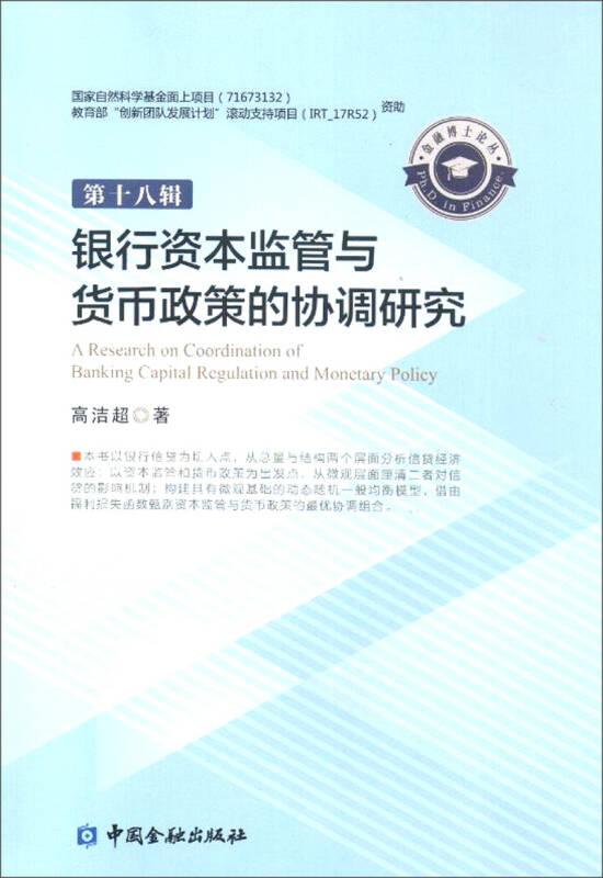 银行资本监管与货币政策的协调研究