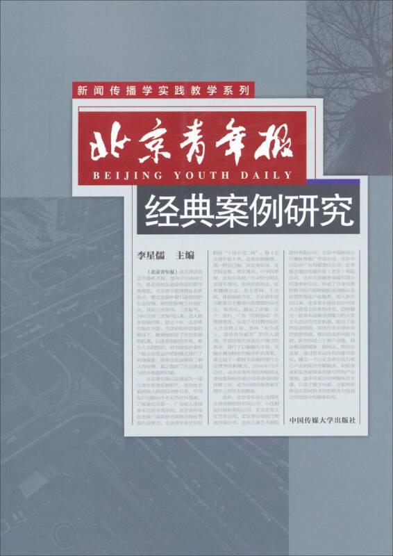新闻传播学实践教学系列:北京青年报经典案例研究