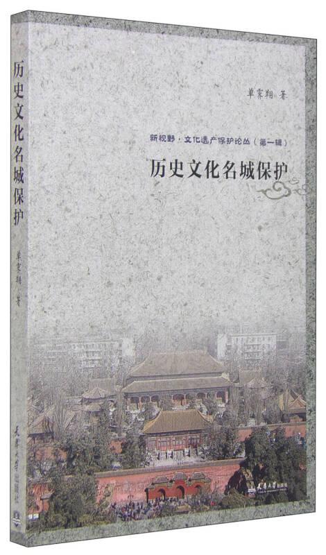 新视野·文化遗产保护论丛(第一辑):历史文化名城保护