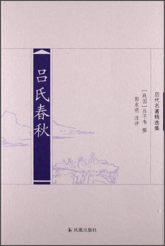 历代名家精选集:吕氏春秋