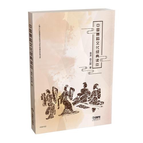 中国舞蹈文化经典读本