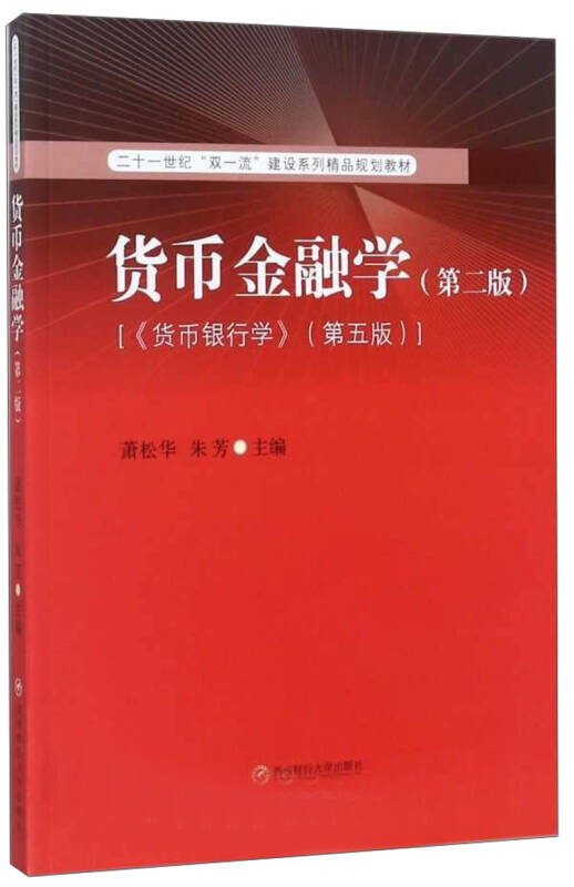 """货币金融学(第2版 《倾向银行学》第5版)/二十一世纪""""双一流""""建设系列精品规划教材"""