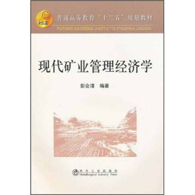 """普通高等教育""""十二五""""规划教材:现代矿业管理经济学"""