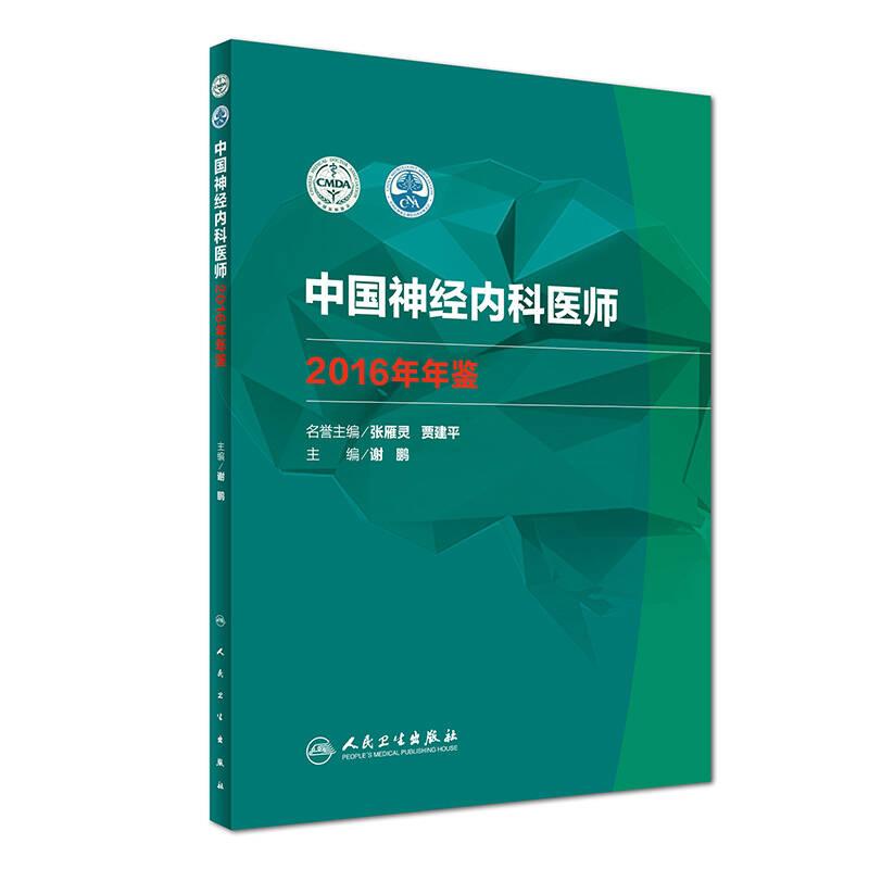 中国神经内科医师2016年年鉴
