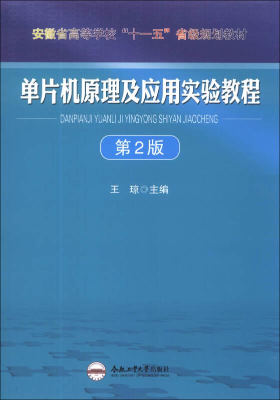 """单片机原理及应用实验教程(第2版)/安徽省高等学校""""十一五""""省级规划教材"""