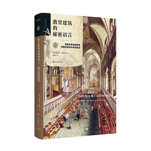 艺术密语书系:教堂建筑的秘密语言