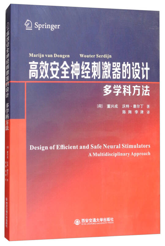 高效安全神经刺激器的设计:多学科方法