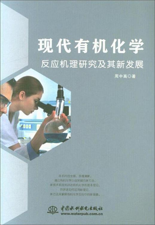 现代有机化学反应机理研究及其新发展