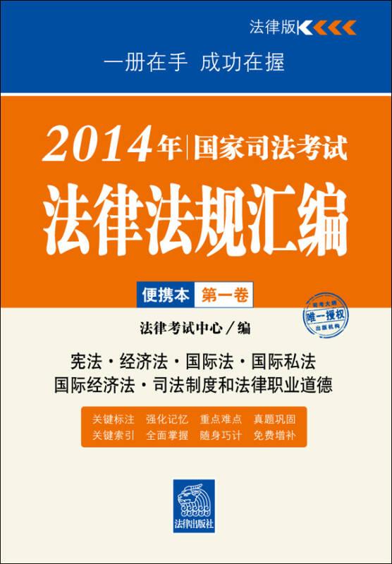 2014年国家司法考试法律法规汇编便携本(第一卷)
