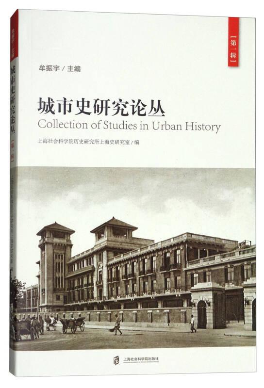 城市史研究论丛·第一辑