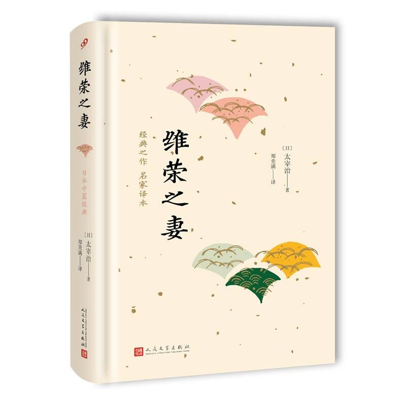 日本中篇经典:维荣之妻(精装)