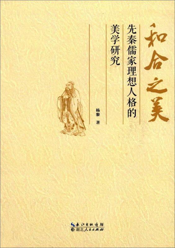 和合之美:先秦儒家理想人格的美学研究