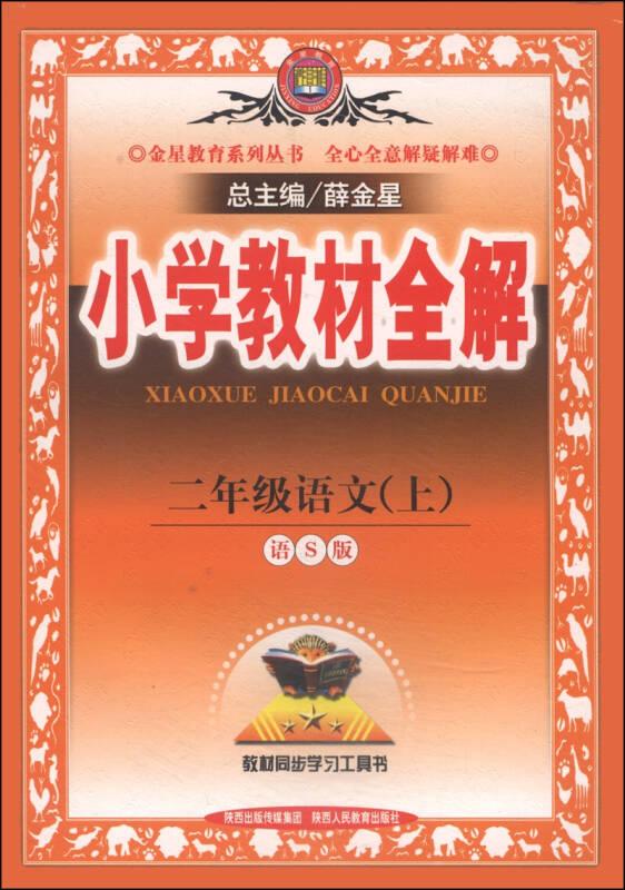 金星教育系列丛书·小学教材全解:二年级语文(上 语S版 2014秋)