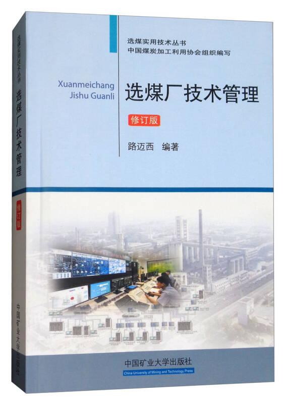 选煤厂技术管理(修订版)/选煤实用技术丛书
