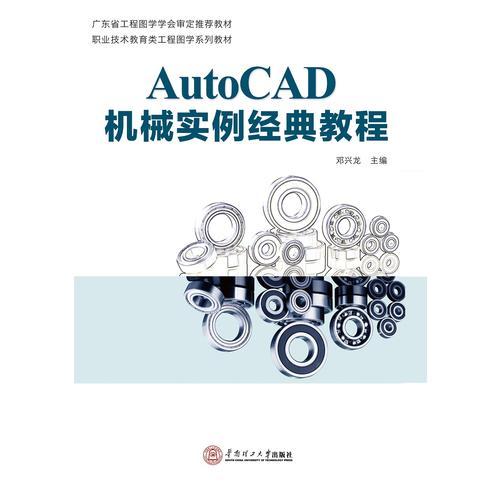 AutoCAD机械实例经典教程(职业技术教育类工程图学系列教材)