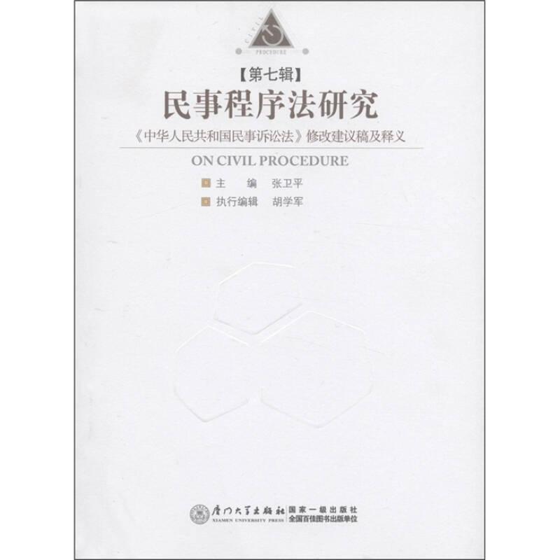 民事程序法研究(第7辑)